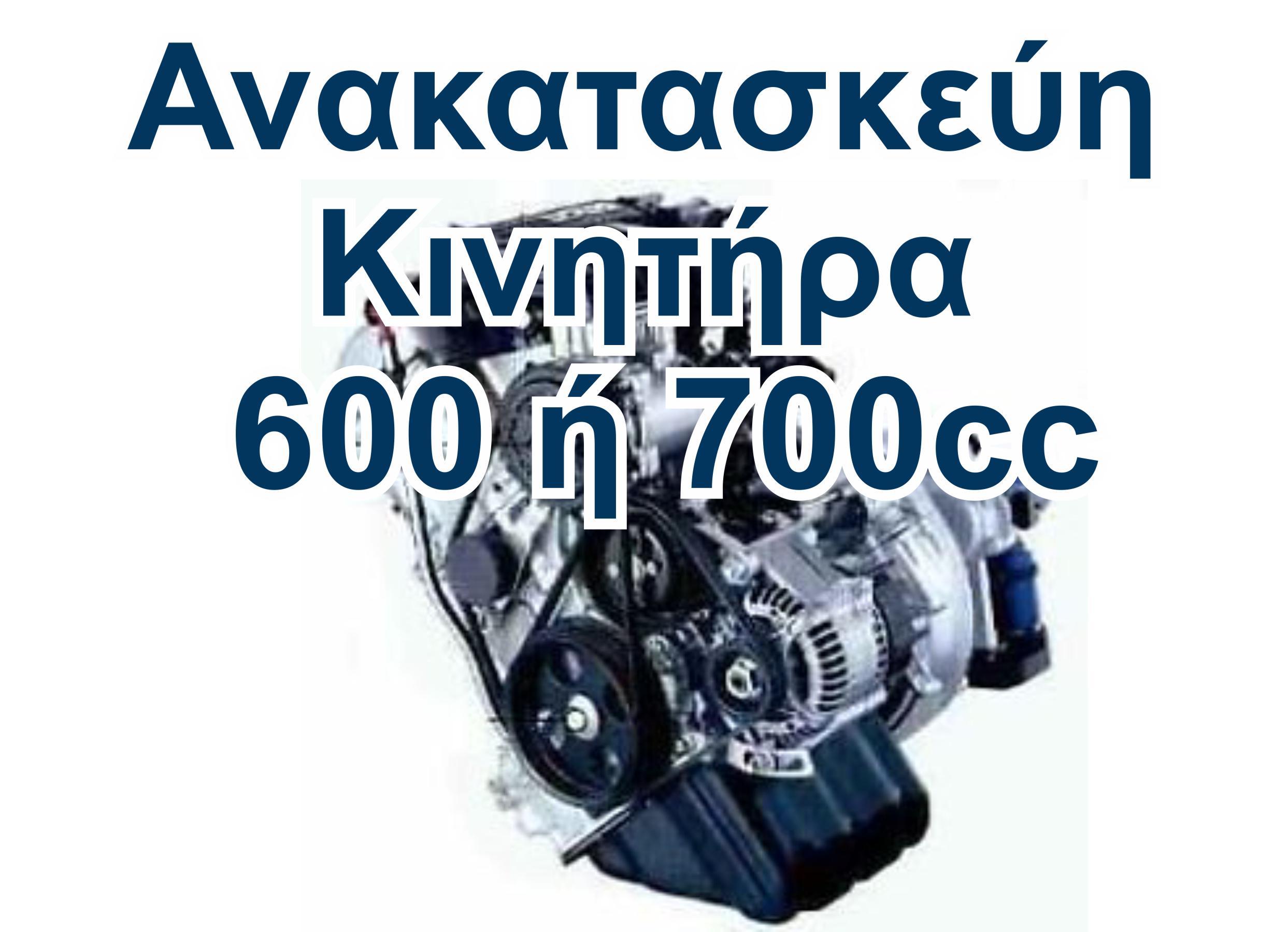 Ανακατασκευή κινητήρα Smart