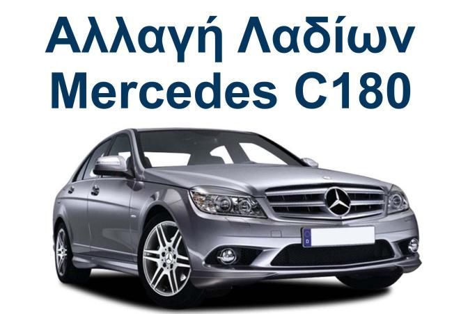 Αλλαγή λαδίων Mercedes C180