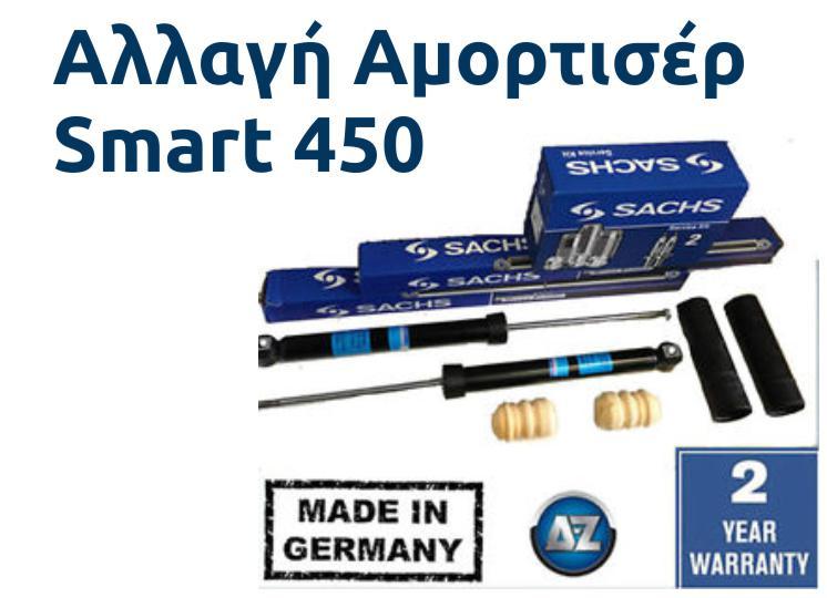 Αλλαγή αμορτισέρ Smart  450 με 270 ευρώ
