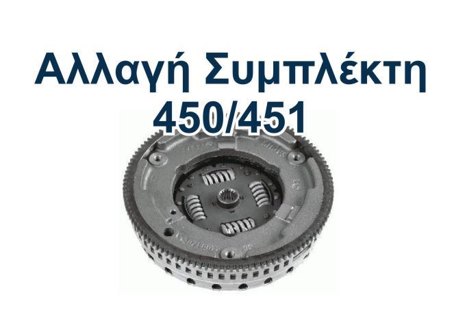 Αλλαγή Συμπλέκτη Smart 450/451